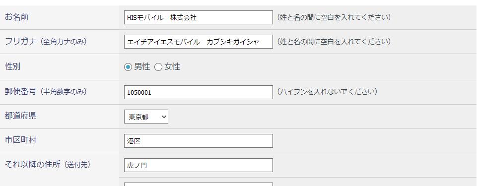 お申込み画面(イメージ)
