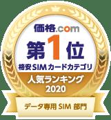 価格.com格安SIMカードカテゴリ人気ランキング2020第1位!