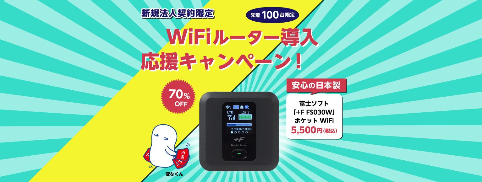 新規法人契約 WiFiルーター導入応援キャンぺーン