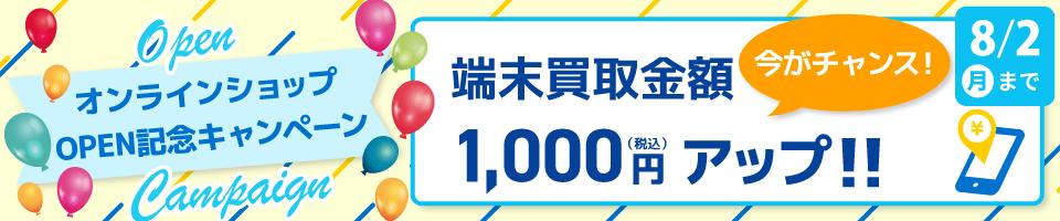 オンラインショップOPEN記念キャンペーン!端末買取金額1000円アップ!