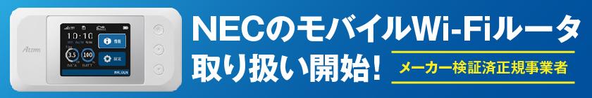 NECモバイルWi-Fiルータ取り扱い開始!