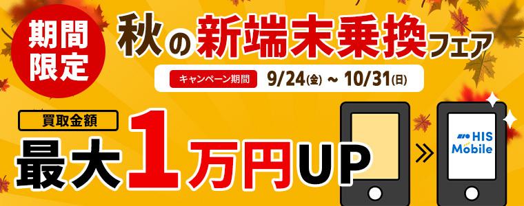 秋の新端末乗換フェア!買取金額最大1万円UP!