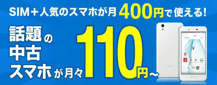 SIM+人気のスマホが月700円で使える!話題の中古スマホが月々110円~