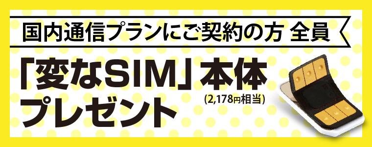 国内通信プランにご契約の方全員「変なSIM」本体(2,178円相当)プレゼント