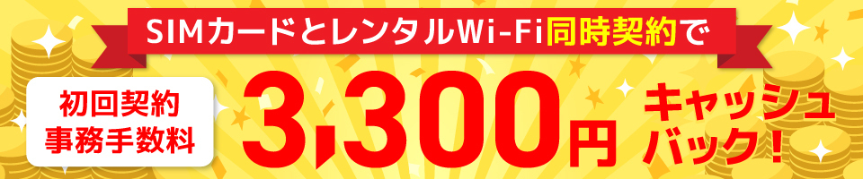 SIMカードとレンタルWiFi同時契約で初回契約事務手数料3300円キャッシュバック!